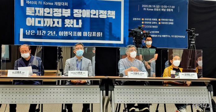 ▲한국장애인재활협회는 18일 이룸센터에서 '제49회 RI Korea 재활대회'를 열고, 문재인 정부의 제5차 장애인정책종합계획의 중간 이행성적을 발표했다