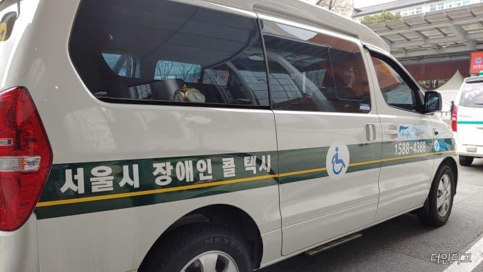 서울시장애인콜택시