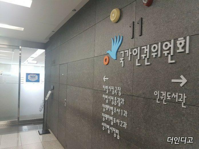 국가인권위원회 건물 내부