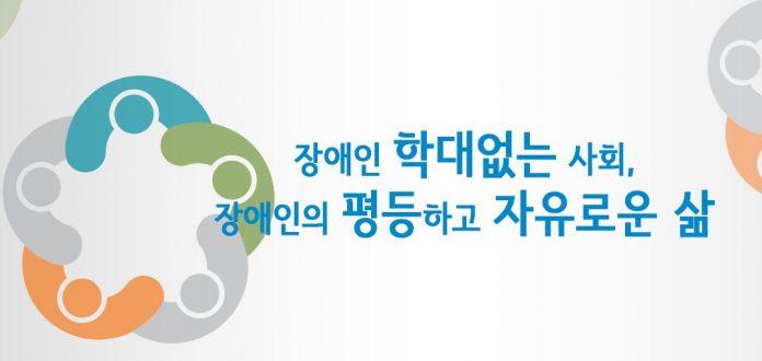 서울시장애인권익옹호기관 홈페이지