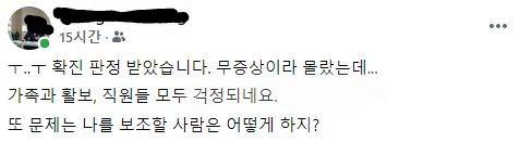 16일 오전 코로나19 양성 판정을 받은 정 씨가 자신의 페이스북에 심경을 밝히는 글을 올렸다 / 사진 = 정씨의 페이스북 화면