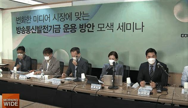 방송통신발전기금 운영방안을 놓고 관계자들이 세미나를 하고있다 / 사진= 유튜브 방송 캡처