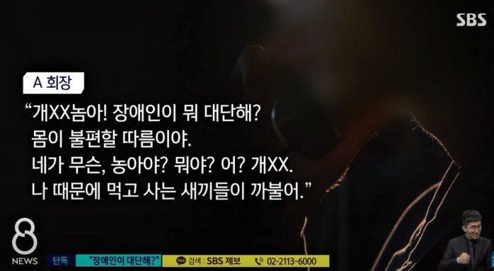 SBS는 13일, 컬링협회 A 회장이 선수위원장인 민병석 선수에게 전하를 걸어 다른 후보를 지지했다는 이유로 욕설을 퍼부었다고 보도했다 / 사진 = SBS 방송화면 캡처