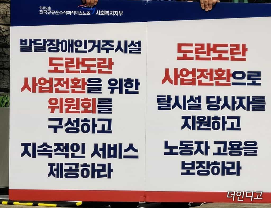 ▲21년 3월 18일, 공공운수노조 사회복지지부 등 4개 단체는 서울시청 앞에서 '도란도란 거주인 탈시설_자립생활 지원 체계 구축 촉구를 위한 기자회견'을 개최하고 있다. 이날 기자회견에는 '도란도란 사업전환으로 탈시설 당사자를 지원하고 노동자 고용을 보장하라'는 피켓도 함께 등장했다. ⓒ더인디고