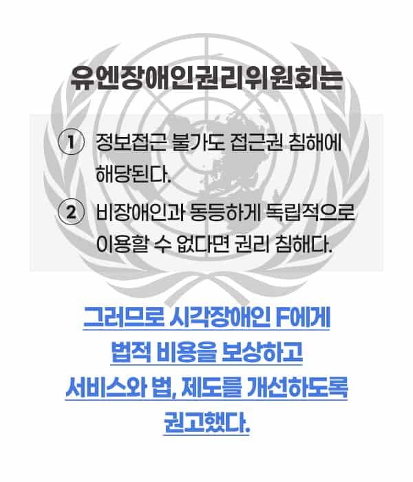 #유엔장애인권리위원회는 정보 접근 불가도 접근권 침해며 비장애인과 동등하게 독립적으로 이용할 수 없다면 권리 침해라고 인정했다. 이에 시각장애인 F에게 법적 비용을 보상하고, 서비스와 법, 제도를 개선하도록 권고했다.
