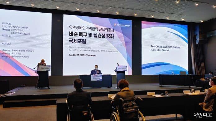 장총련 주최, 유엔장애인권리협약(CRPD) 선택의정서 비준 촉구와 실효성 확보 방안을 위한 국제포럼이 13일 글래드호텔에서 열렸다