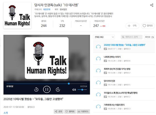 10데시벨 인권방송 화면