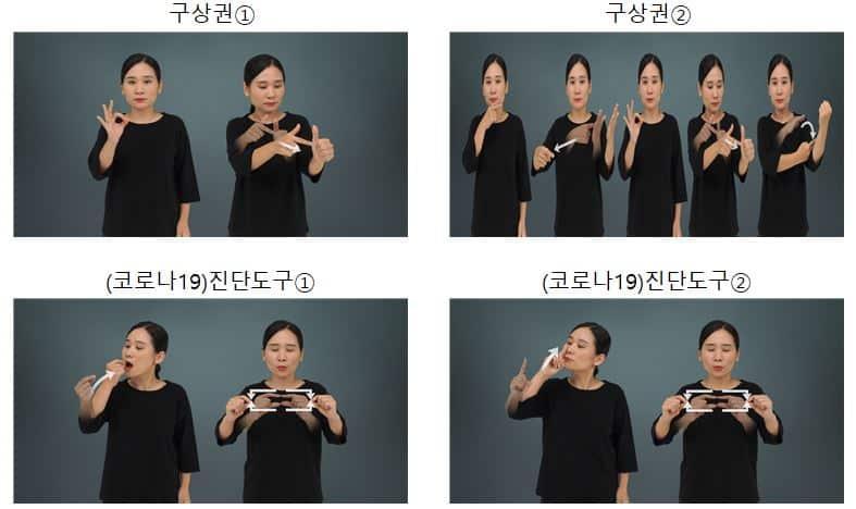 구상권', '(코로나19)진단도구' 의 두 가지 수어 권장 표현