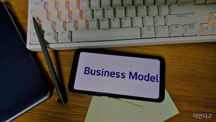 비즈니스 모델