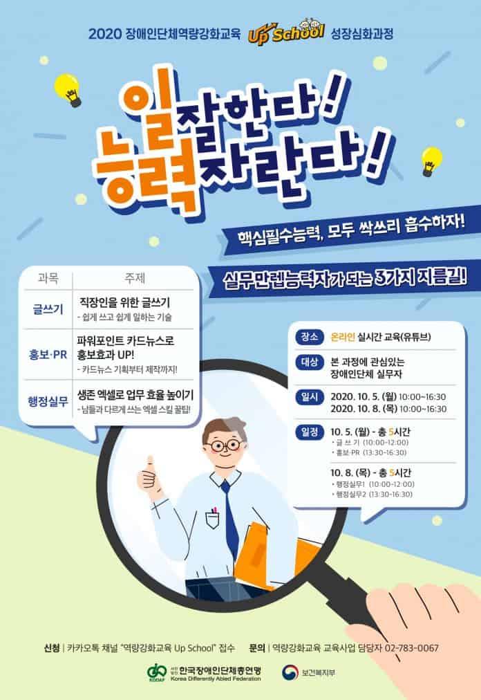 2020 업스쿨 성장심화과정 포스터