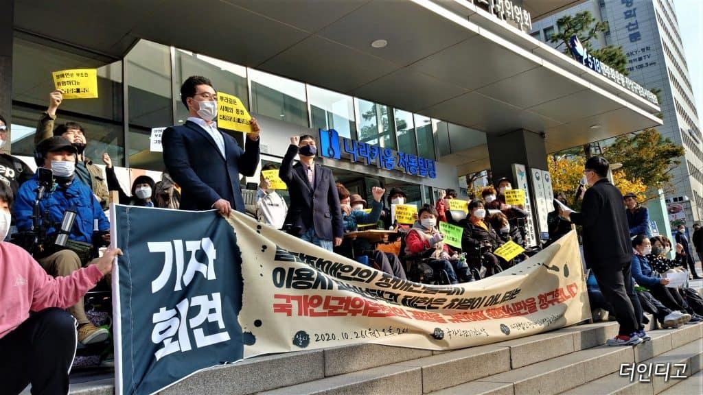 장애인차별금지추진연대는 26일 인권위 앞에서 '발달장애인의 장애인콜택시 이용시 좌석선택권 제한은 차별이 아니라는 국가인권위원회의 결정에 행정심판을 청구한다'며 기자회견을 가졌다