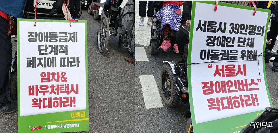 바우처택시와 장애인버스 확대 등을 요구하는 피켓을 달고 장애인들이 시청으로 이동하고 있다.