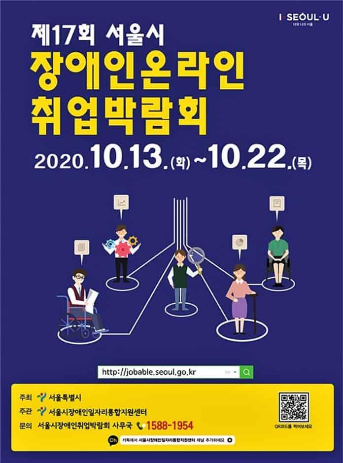 장애인온라인취업박람회 포스터