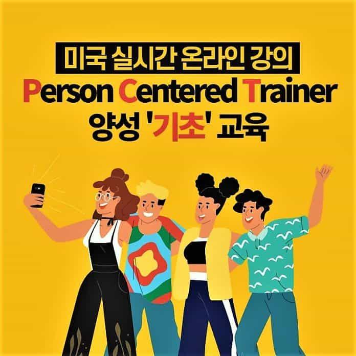 PCT Trainer 양성 기초 교육 참가자 모집 웹자보