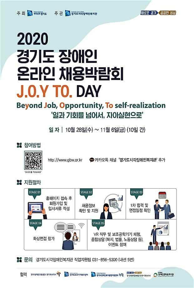 경기도장애인온라인채용박람회 포스터