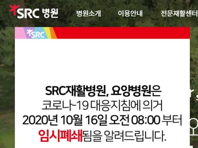임시폐쇄를 알리는 SRC재활병원 홈페이지 팝업 창 화면 캡처