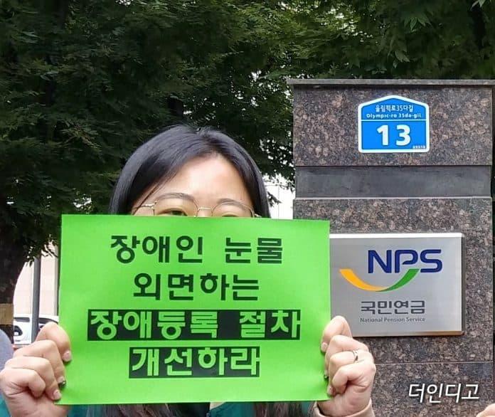 지난 10월 15일 국민연금공단 앞에서 열린 장애인 등록 제도의 문제를 지적하는 기자회견 장면