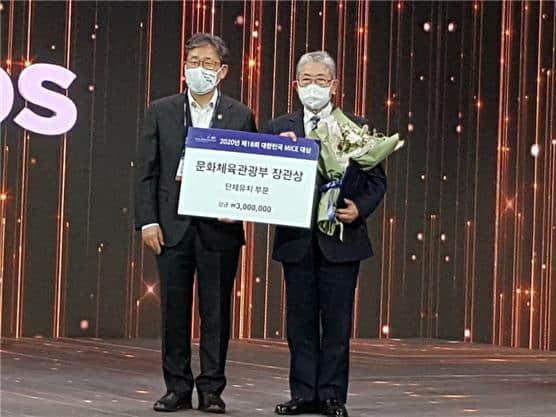 한국농아인협회는 지난 24일 인천 송도 컨벤시아에서 열린 2020년 제18회 대한민국 MICE 대상 시상식에서 단체유치 부문에 선정되어 상금과 표창을 받았다.