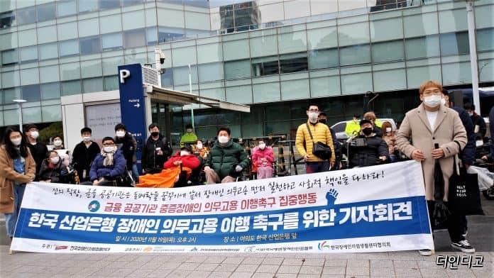 19일 전국장애인차별철폐연대는 여의도 한국산업은행 앞에서 산업은행의 장애인 의무고용 이행 촉구를 위한 기자회견을 열었다