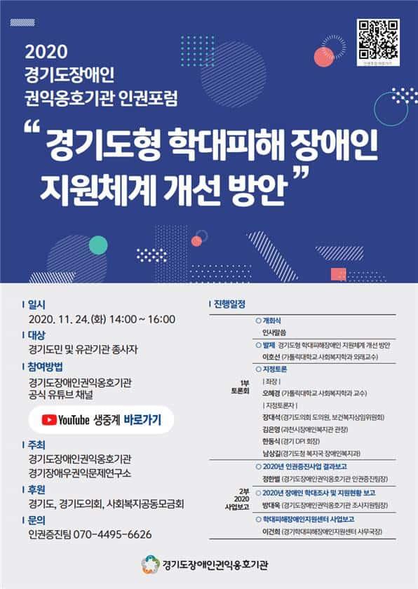 '2020 경기도장애인권익옹호기관 인권포럼' 웹 포스터