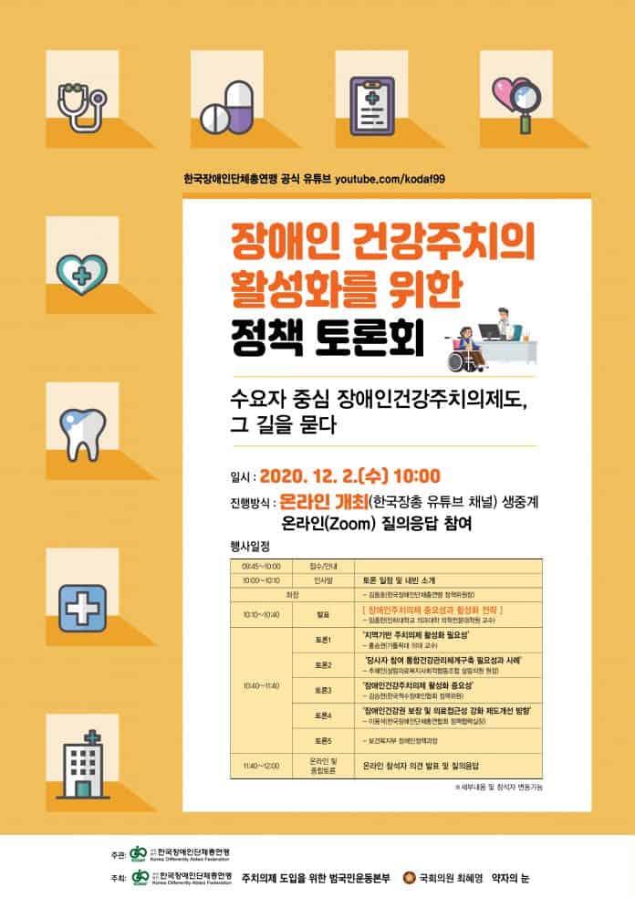 장애인건강주치의 활성화를 위한 정책 토론회 포스터