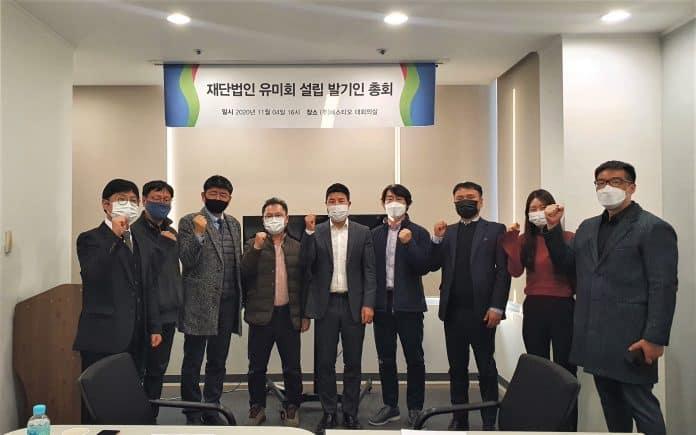 재단법인 유미회 발기인 총회