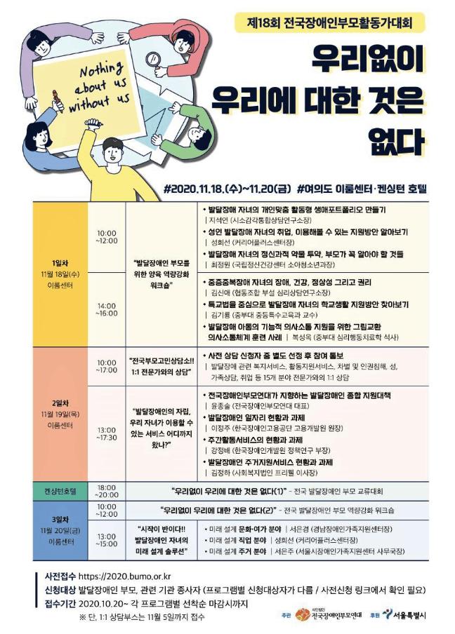 전국장애인부모활동가대회 포스터