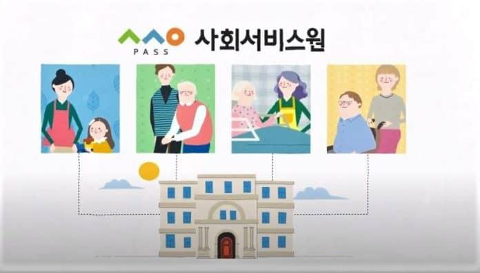 사회서비스원 홍보영상