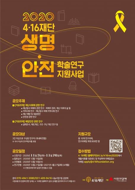 416재단 학술지원사업 포스터