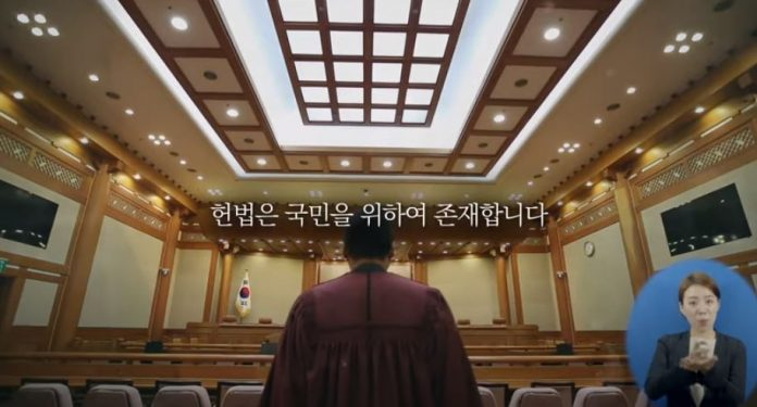 헌법재판소 홍보동영상 유튜브 화면 캡처