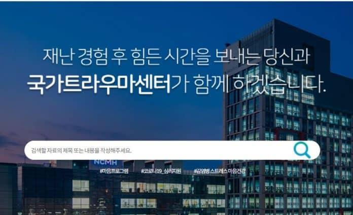 국가트라우마센터 홈페이지 화면 캡처