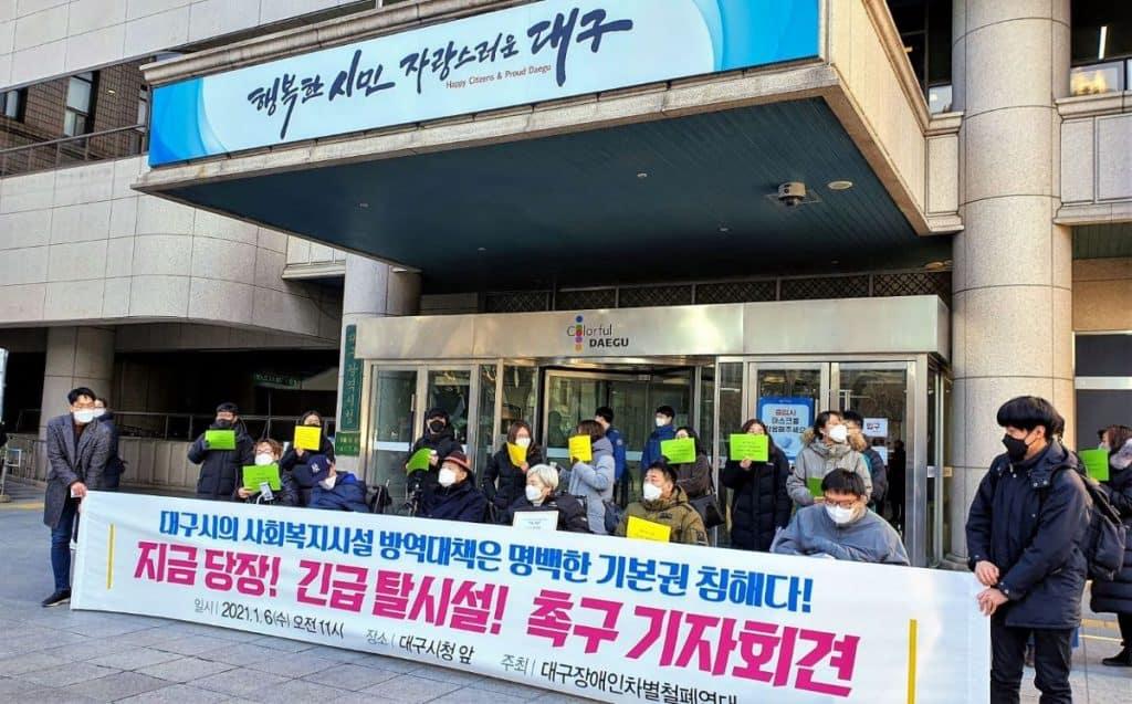 6일 대구 장애인단체들이 대구시 방역대책을 비판하는 기자회견을 가졌다.