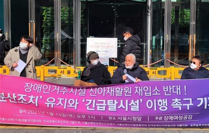 14일 장애여성공감 등 장애인 단체들은 서울시청 앞에서 '장애인거주시설 신아재활원 재입소 반대'를 외치며 '긴급분산조치' 유지 및 '긴급탈시설' 이행을 촉구하는 기자회견을 열었다. /사진=전국장애인차별철폐연대