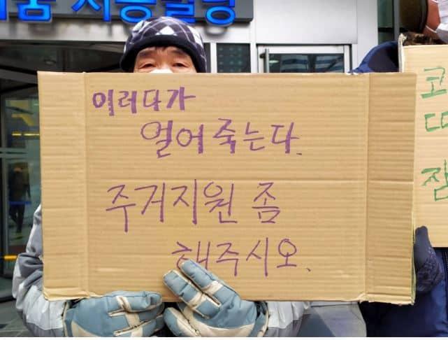 이러다가 얼어죽는다. 주거지원 좀 해주시오라고 쓴 피켓을 든 기자회견 참가자/사진=홈리스행동