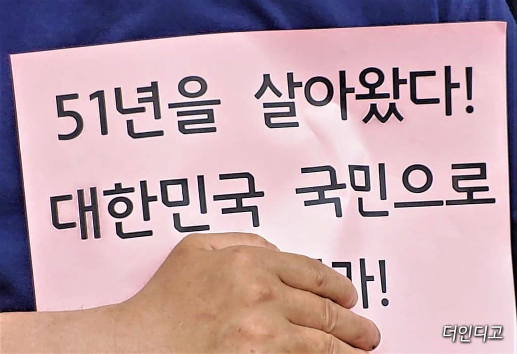 ▲36년간 인강원에서 생활하고 있는 왕모씨가 2021년 6월 10일 열린 기자회견에 참석 '51년을 살아왔다! 국민으로 인정하라!'는 손피켓을 들고 있다. ⓒ더인디고
