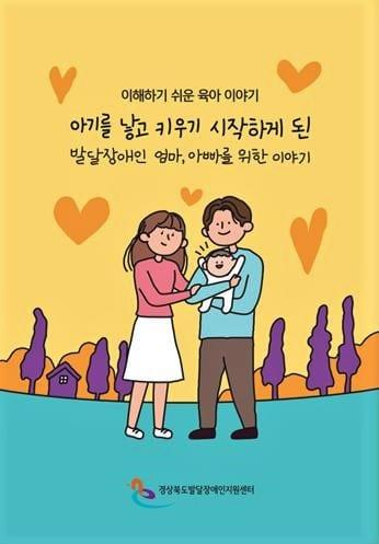 ▲'이해하기 쉬운 육아이야기' 표지(사진=한국장애인개발원 경북발달장애인지원센터)