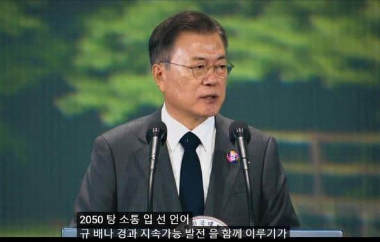 청와대에 게시된 '2050탄소중립위원회 출범식' 자동자막/사진=장애의벽을허무는사람들