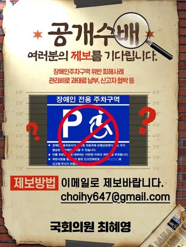 ▲장애인전용주차구역 위반 피해사례 제보 요청 웹포스터 ⓒ최혜영 의원실