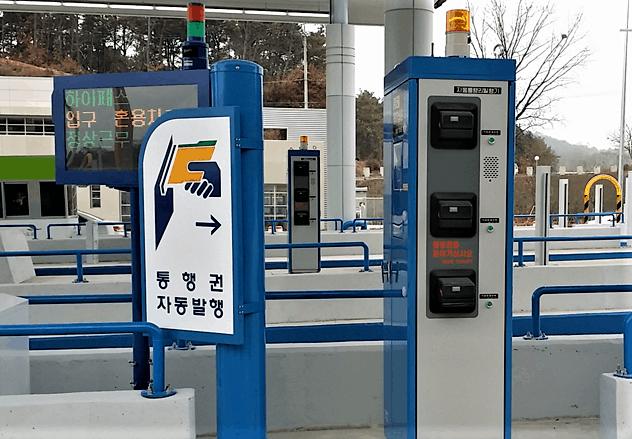 ▲고속도로 통행료 수납시스템(사진=제2영동고속도로 홈페이지)