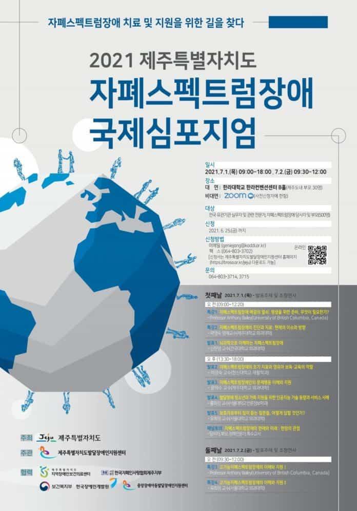 자폐스펙트럼장애 국제 심포지엄 행사 포스터/사진=한국장애인개발원