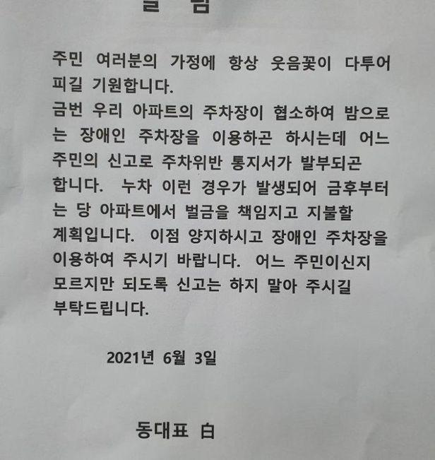 ▲장애인전용주차구역 관련 온라인 커뮤니티에 올라온 아파트 동대표 측 공지문