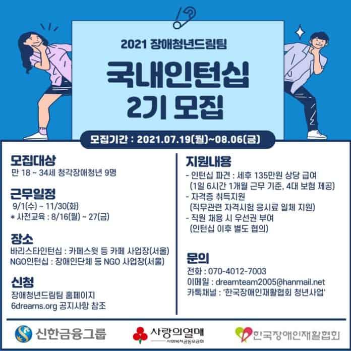 장애청년드림팀 국내인턴십 2기 모집 포스터/사진=한국장애인재활협회