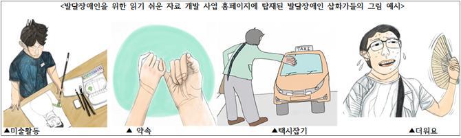 ▲발달장애인 삽화가들의 그림 예시 /사진=전국장애인부모연대