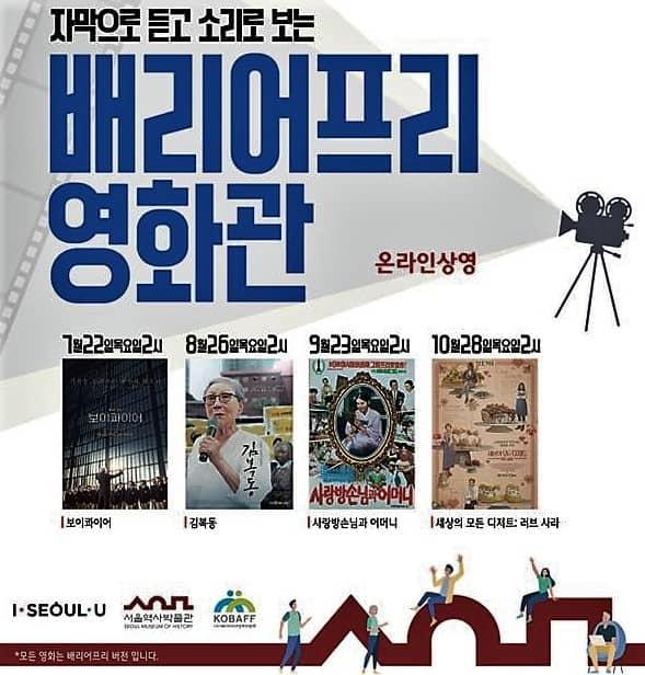 ▲21년 하반기 배리어프리영화관 홍보물(서울역사박물관)