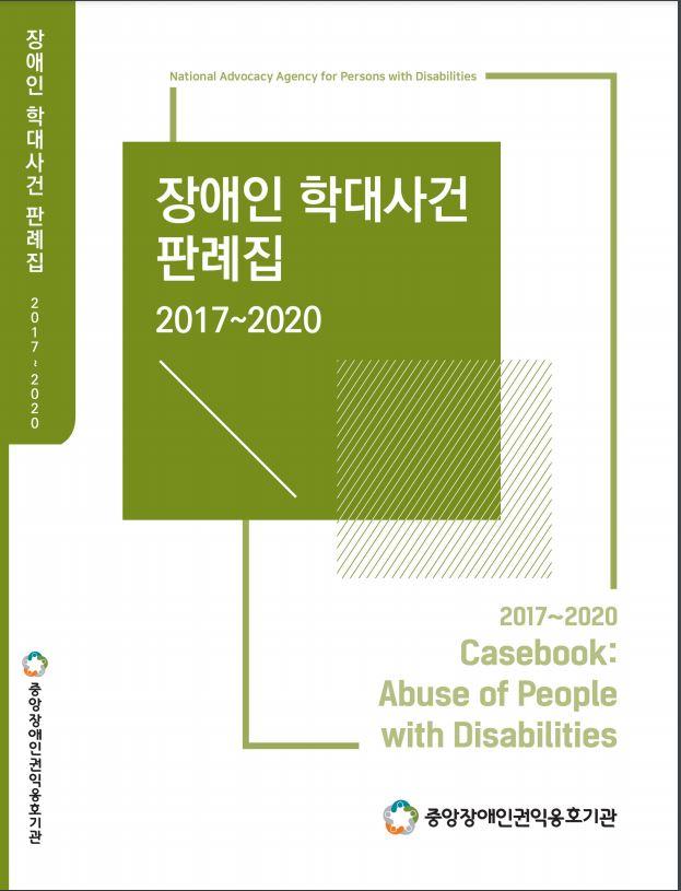 ▲장애인 학대사건 판례집(2017~2020) 표지
