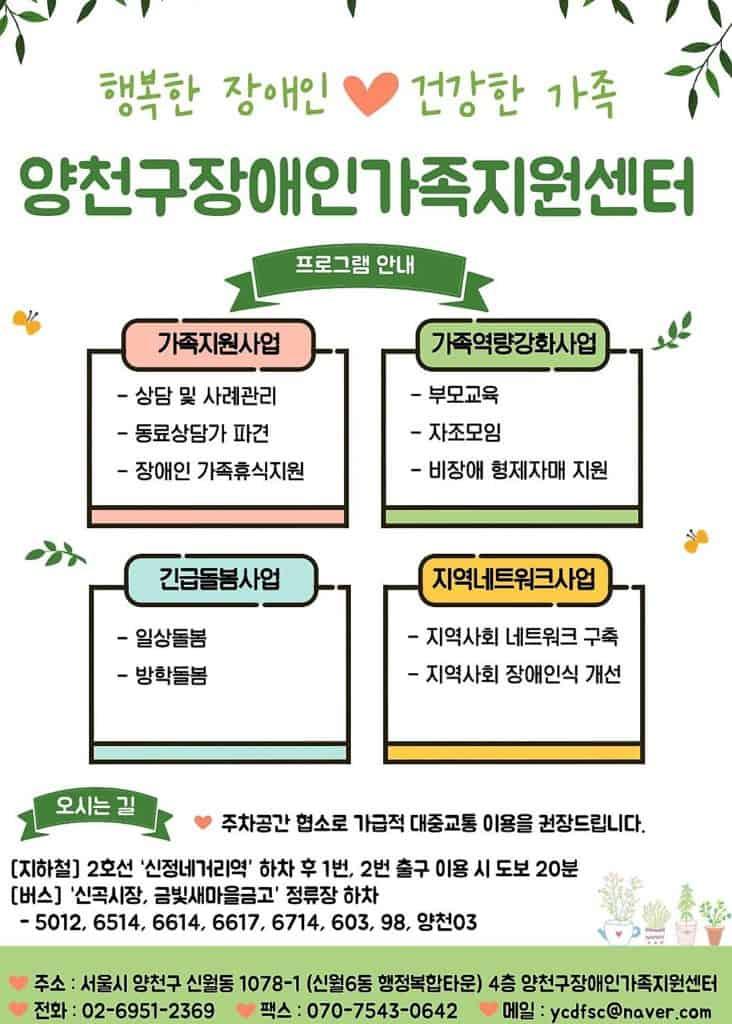 ▲양천구 장애인가족지원센터 안내 포스터.