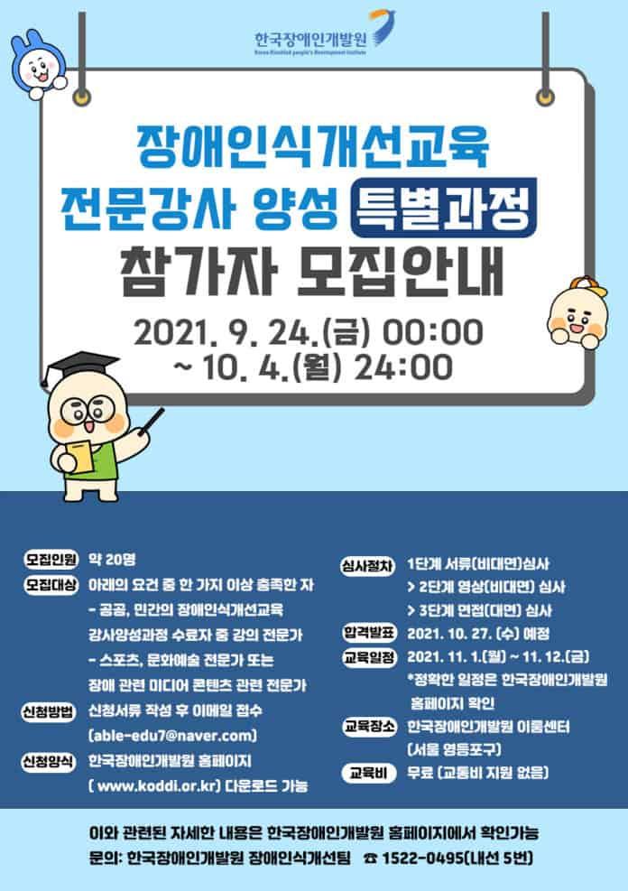 ▲특별과정 신청자 모집 포스터. 한국장애인개발원