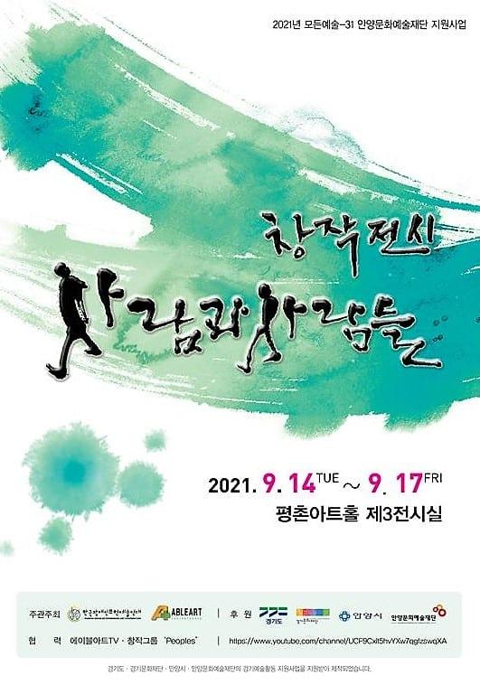 ▲창작전시 '사람과 사람들' 포스터. 한국장애인표현예술연대