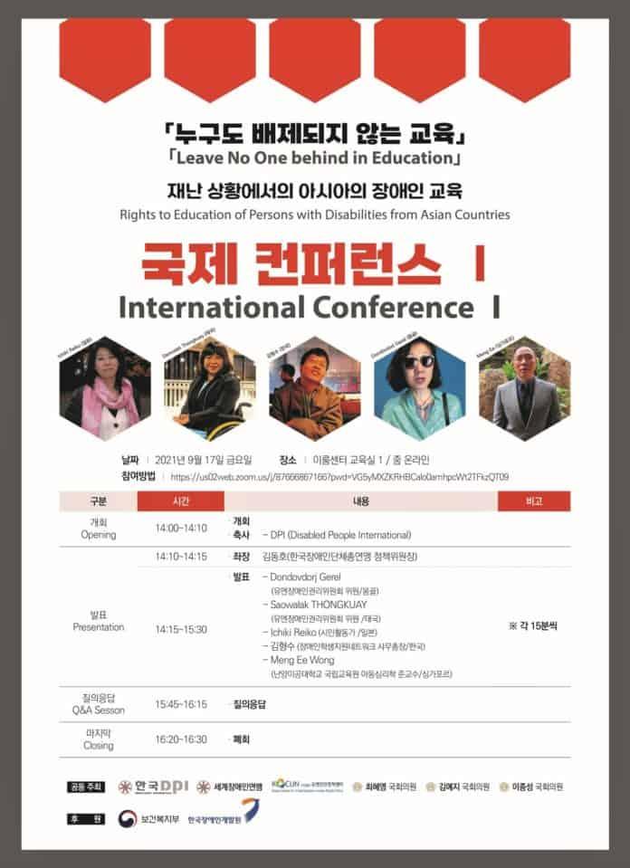 ▲제1차 국제컨퍼런스 포스터. 한국장애인연맹
