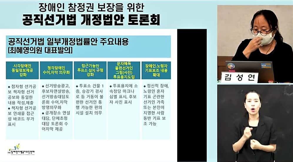 ▲공직선거법 개정안 주요내용을 김성연 사무국장이 설명하고 있다. /사진 = 최혜영TV 화면 캡처